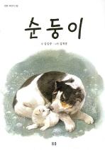 순둥이(봄봄 어린이 2)