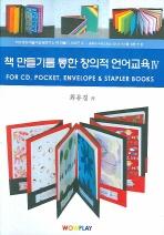 책 만들기를 통한 창의적 언어교육. 4(CD1장포함)(최유경유아놀이교육연구소 책만들기 시리즈 4)(양장본 Ha