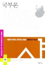 국부론(논술 내비게이션 16)(반양장)