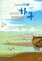 살아있는 생태박물관 하구(어린이를 위한 갈리마르 생태 환경 교실 4)(양장본 HardCover)