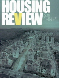 Housing Review 은평뉴타운(반양장)