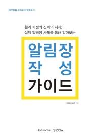 알림장 작성 가이드