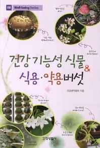 건강기능성 식물 식용 약용버섯(Well-being Series)
