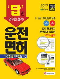 운전면허 1종 2종 필기시험문제집(2017)(답만 외우면 합격)