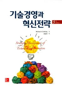 기술경영과 혁신전략(5판)(양장본 HardCover)