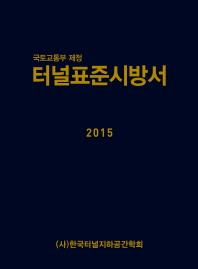 터널표준시방서(2015)(양장본 HardCover)