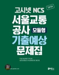 NCS 서울교통공사 기출예상문제집(모듈형)(2020)