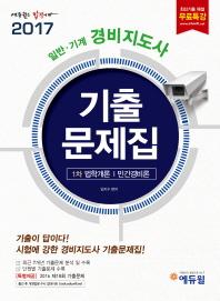 경비지도사 1차 기출문제집(2017)(에듀윌)