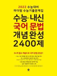 마더텅 고등 국어 문법 수능 내신 개념 완성 2400제 수능기출문제집(2021)(2022 수능대비)