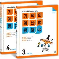 기적의 계산법 응용UP 2학년 세트