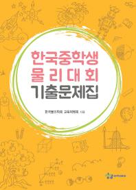 한국중학생물리대회 기출문제집