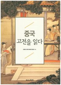 중국 고전을 읽다
