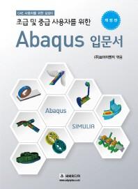 Abaqus 입문서(초급 및 중급 사용자를 위한)(개정판)