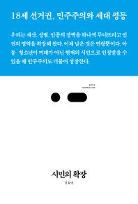시민의 확장 ///2515