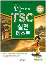 TSC 실전 테스트(한달에 끝내는)(2판)(CD1장포함)