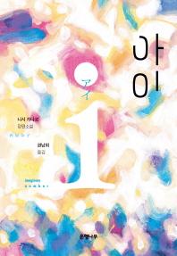 아이(i) / 니시 가나코 (2015 나오키상 수상작가)