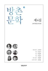 방촌 문학 제4집