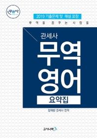 관세사 무역영어 요약집(2019)(무꿈사)