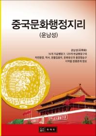 중국문화행정지리(운남성)
