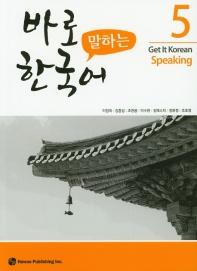 바로 말하는 한국어. 5