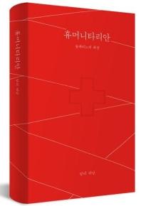 휴머니타리안(2판)(양장본 HardCover)