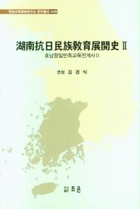 호남항일민족교육전개사. 2(연정교육문화연구소 연구총서 24)(양장본 HardCover)