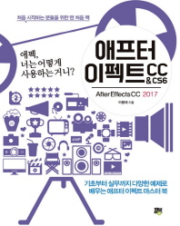 애프터 이펙트 CC&CS6(After Effects CC 2017)