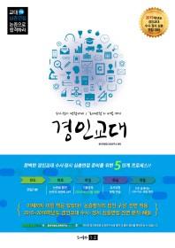 논증으로 합격하라 교대 심층(구술)면접 : 경인교대편(2019)