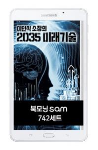 삼성 갤럭시탭A(화이트) + 북모닝sam 742편