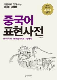 중국어 표현사전 [교보]