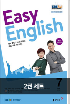 EASY ENGLISH (EBS 방송교재 2019년 7월 + 2019년 6월)