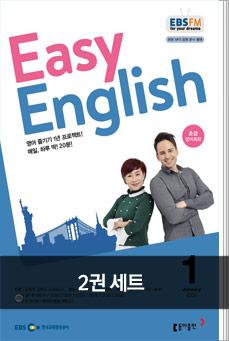 EASY ENGLISH(2020년 1월 + 2019년 12월)