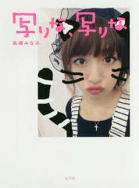 寫りな,寫りな たかみな撮!AKB48卒業フォト日記