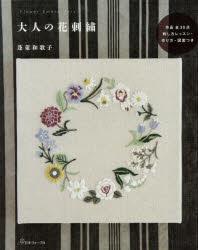 大人の花刺繡