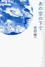 [해외]あの空の下で