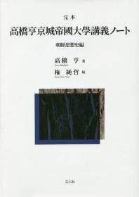 完本高橋亨京城帝國大學講義ノ-ト 朝鮮思想史編