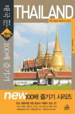 태국 100배 즐기기: 베트남 캄보디아 라오스(5판)