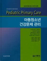 아동청소년 건강문제 관리(2018)(4판)(양장본 HardCover)