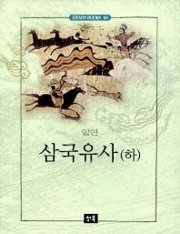 삼국유사(하)(STEADY BOOKS 68)