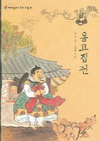 옹고집전(재미있다 우리고전 8) 정가:8000원