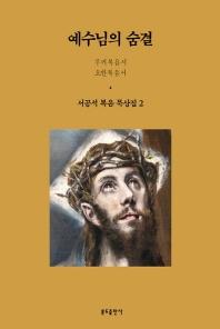 예수님의 숨결(서공석 복음 묵상집 2)