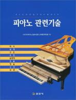 피아노 관련기술 --- 책 위아래옆면 도서관 장서인있슴