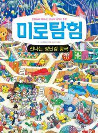 미로탐험: 신나는 장난감 왕국(양장본 HardCover)