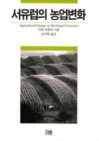 서유럽의 농업변화(한울 아카데미 286)