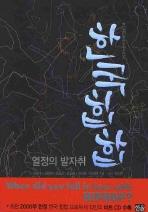 한국힙합: 열정의 발자취