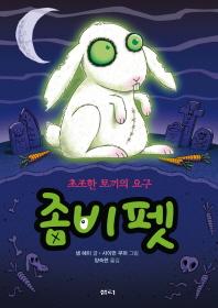 좀비 펫. 5: 초조한 토끼의 요구