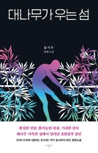 대나무가 우는 섬 / 송시우