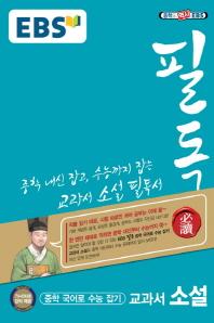 중학 교과서 소설(2018)(EBS 필독)
