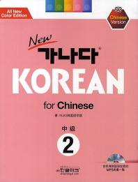 가나다 Korean for Chiness 중급. 2(New)(개정판)(CD1장포함)