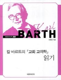 칼 바르트의 교회 교의학 읽기(큰글자책)(세창명저산책 7)
